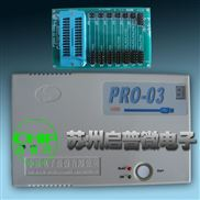 Pro-03单片机编程器
