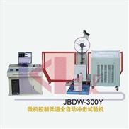 JBDW-300Y低温全自动冲击试验机:冲击试验机用于测定金属材料低温状态下在动负荷下抵抗冲击的性能,以便判断材料在低温状态动负荷下的性质。是冶金机械制造、科研检测等单位检测材料和研究开发新材料不可缺