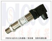 高压压力变送器,精密仪器传感器