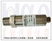 四川压力传感器,气压压力传感器,高温风压传感器