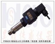 管道压力传感器,油压传感器,汕头压力传感器