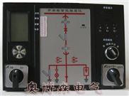 GR51  成套开关柜 开关柜智能操控装置