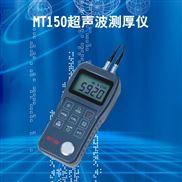 MT150便携式测厚仪/钢管测厚仪/防腐