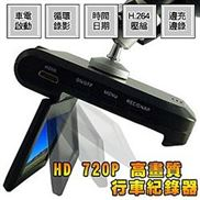HD 720P高清2.5寸屏行车记录仪,行车记录仪黑匣子,车载记录器
