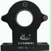 A-CS400EK1系列霍尔可拆交流电流传感器 2
