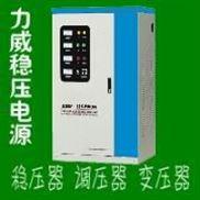 大功率稳压器,SBW电力补偿式稳压器