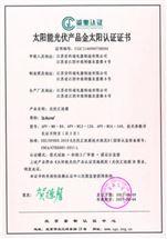 金太阳认证证书