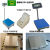 TCS100kg电子秤多少钱,300公斤电子秤价格,150kg电子秤厂家