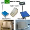 100公斤电子秤+150公斤电子秤+50公斤电子秤=300公斤电子秤