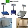 75公斤电子秤$90公斤电子隆平$150公斤电子秤