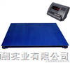 SCS1.5*1.5m电子地磅秤*闵行5吨不锈钢地磅秤