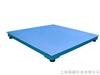1000公斤电子秤-1000kg平台秤-1T不锈钢地磅秤
