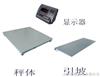 叁吨磅秤¥精选3吨不锈钢地磅秤¥厂家促销3吨电子磅秤