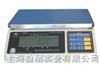 AWH-15电子秤+AWH-15公斤英展电子秤