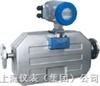 量热气体质量流量计(防爆)LRG