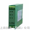 回路供电电流信号隔离器AD9033型