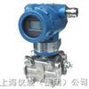 压力(含负压)变送器LH-3851/1851GP型