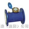 水平螺翼干式热水表LXLRG-80~200