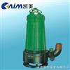 WQK/QG帶切割式無堵塞潛水排污泵