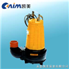 供應撕裂式潛水排污泵AS、AV