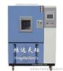 GDJS-800大连交变高低温实验箱