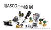 ASCO电磁阀/ASCO/美国ASCO电磁阀