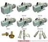 2XZ-0.25單相直聯旋片真空泵2XZ-0.25單相直聯旋片真空泵