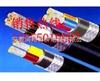 LV22-P金属屏蔽电力电缆【厂家价格】该电缆:具有较强的抗电磁干扰、抗雷击、质量保证