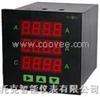 三相组合电压、电流、功率表